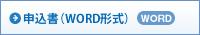 btn_word