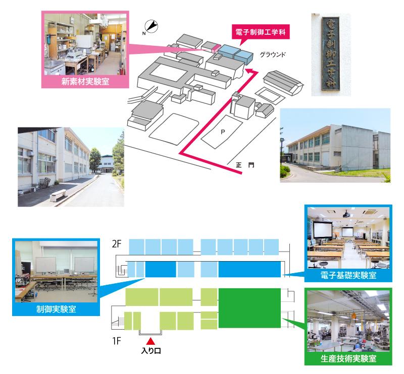 電子制御工学科施設マップ